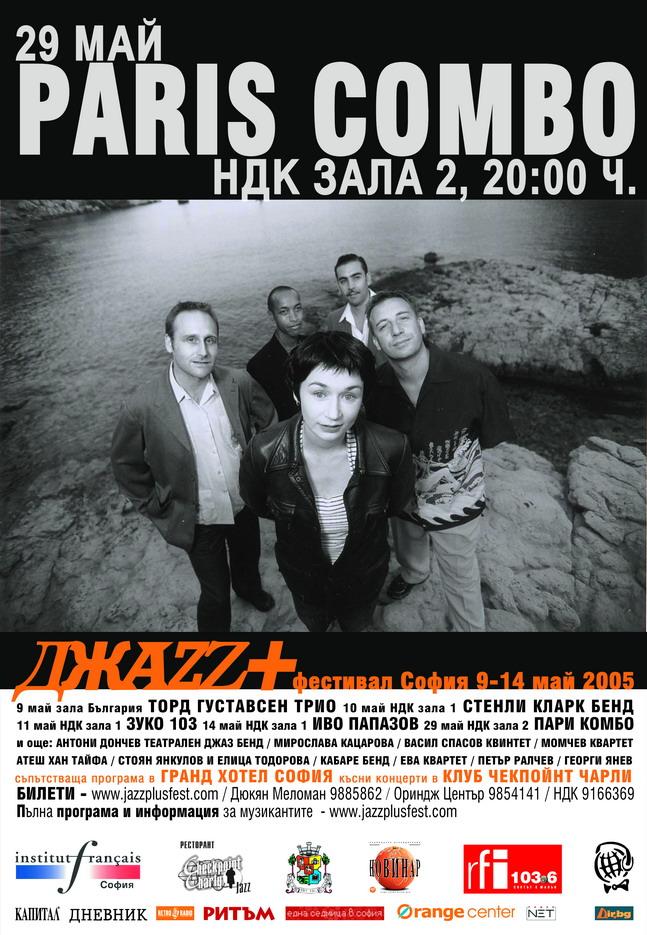 Джаз Плюс Фест 2005