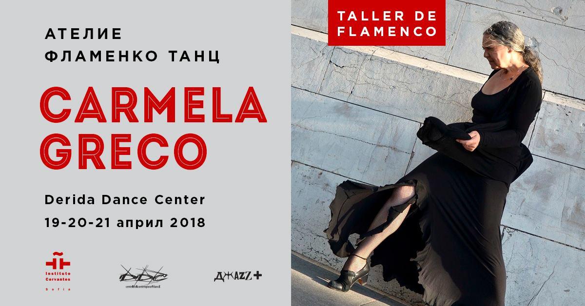 Испанската танцьорка Кармела Греко ще направи ателие по фламенко и ще изнесе концерт в София на 22 април 1
