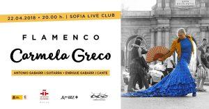Испанската танцьорка Кармела Греко ще направи ателие по фламенко и ще изнесе концерт в София на 22 април 20