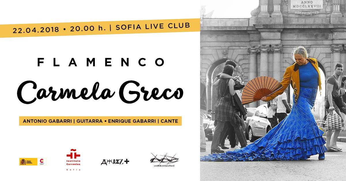 Испанската танцьорка Кармела Греко ще направи ателие по фламенко и ще изнесе концерт в София на 22 април 2