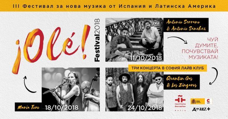 Оле! Фестивал 2018