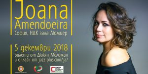 Joana Amendoeira in Sofia, Dec 5, 2018, Lumiere Cinema 17