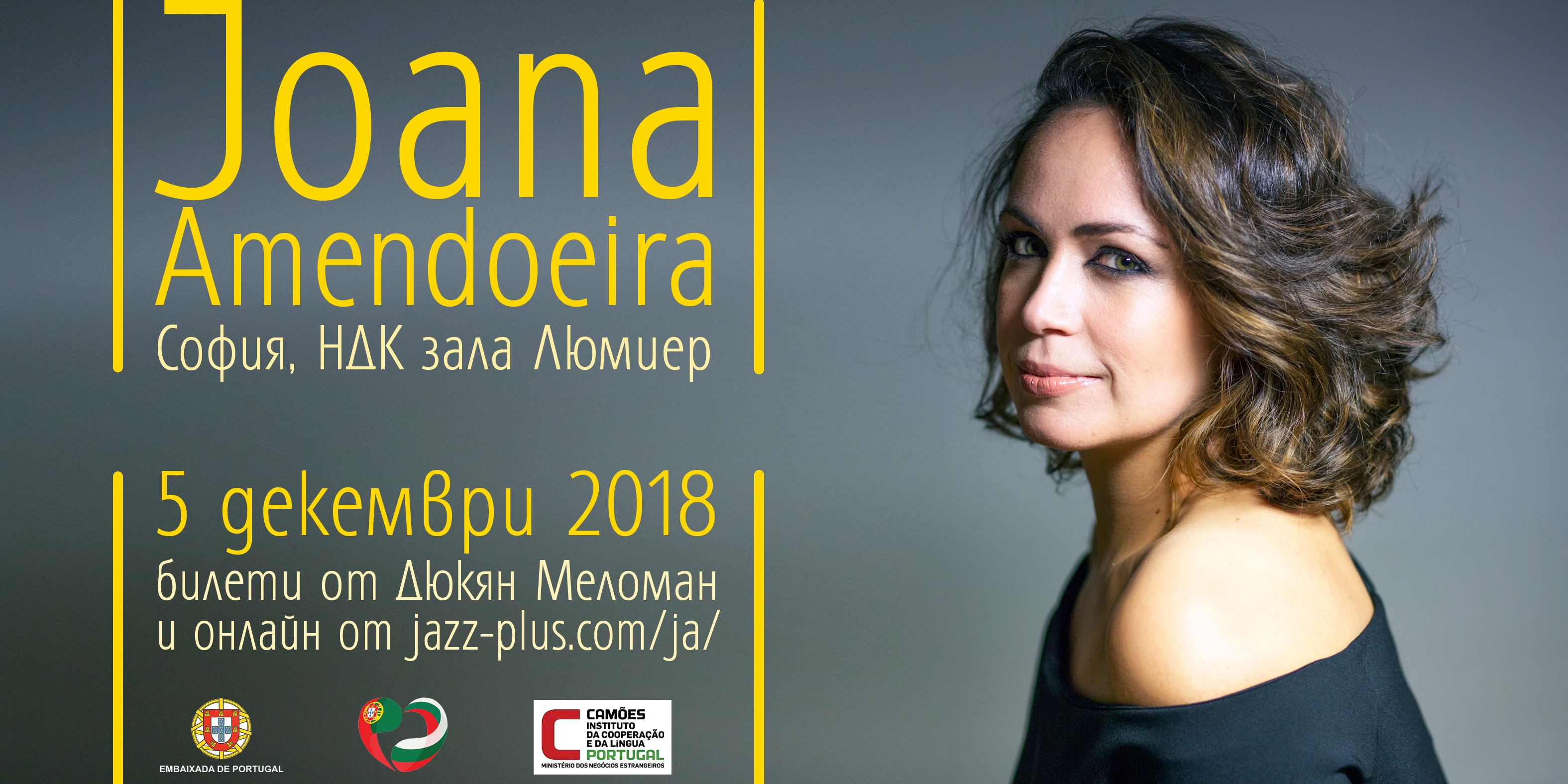 Joana Amendoeira in Sofia, Dec 5, 2018, Lumiere Cinema 1