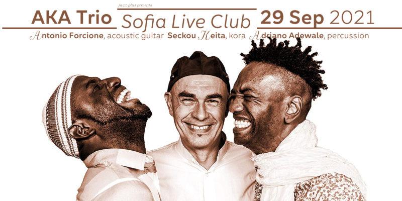 AKA Trio Sofia | АКА Трио София