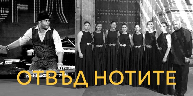Отвъд Нотите - Роберто Фонсека и хор Нови Български гласове